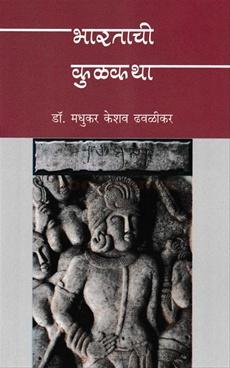 Bharatachi Kulkatha
