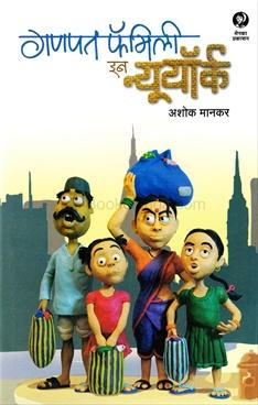 Ganpat Family In New York