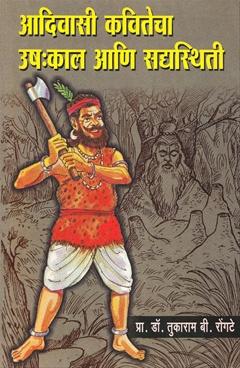Adivasi Kavitecha Ushakal Ani Sadysthiti
