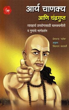 Aarya Chanakya Aani Chandragupt
