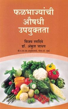 Falbhajyanchi Aushadhi Upayuktata