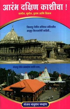 Aarambha Dakshin Kashicha