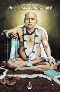 Shri Gondavlekar Maharajanchya Goshti