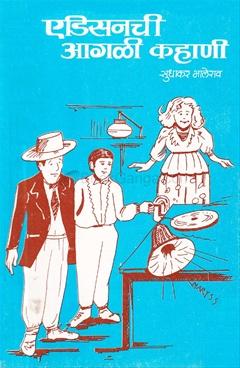 Edisonchi Aagali Kahani