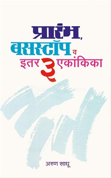 Prarambha Bustop V Itar 3 Ekankika