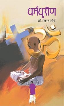 Dharmadhurin