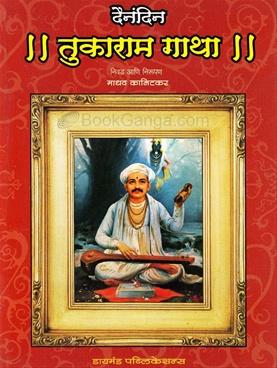 Dainandin Tukaram Gatha