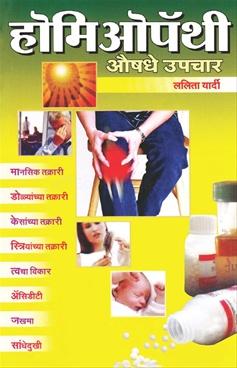 Homeopathy Aushadhe Upachar