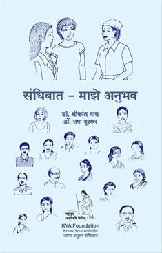 Sandhivat Maze Anubhav