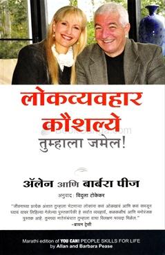 Lokvyavhar Kaushalye Tumhala Jamel !