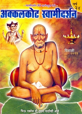 Akkalkot Swamidarshan (2011)