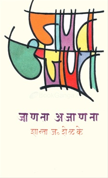  -Jananta Ajanata by Shanta Shelke - Utkarsh Prakashan