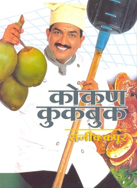 Kokan Cookbook ( Marathi)