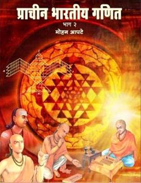 Prachin Bharatiy Ganit Bhag 2