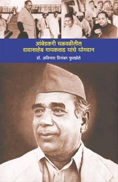 Ambedkari Chalvalitil Dadasaheb Gaikwad Yanche Yogdan