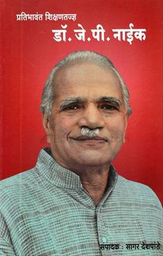 Pratibhavant Shikshantadnya Dr. J. P. Naik