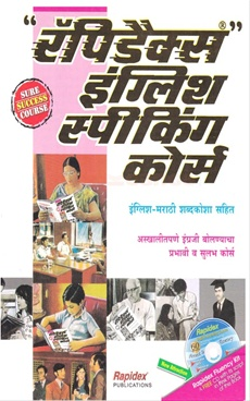 Rapidex English Speaking Course ( Marathi -English )
