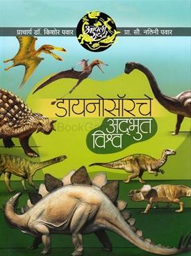Apli Srushti Malika Dynasoreche Adbhut Vishwa