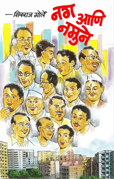   -Nag Ani Namune by Shivraj Gorle - Continental Prakashan