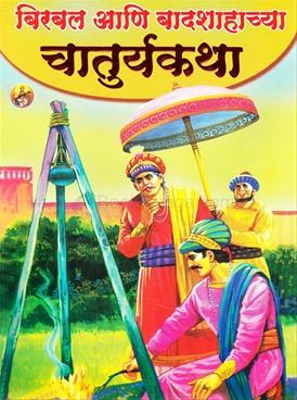 Birbal Ani Badshahachya Chaturyakatha