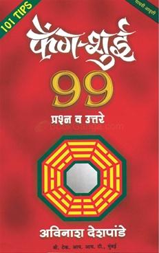 Feng Shui 99 Prashn Uttare