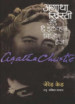 Agatha Christie And The Eleven Missing Days