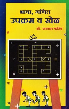 Bhasha Ganit Upkram V Khel