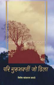 Pari Gurubhakti Jo Dhila