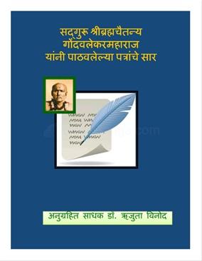 Sadguru Bhramhachaitanya Gondavlekarmaharaj Yani Pathavlelya Patranche Sar