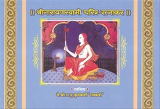 Shri Narayanswami Charitra-Ratnakar
