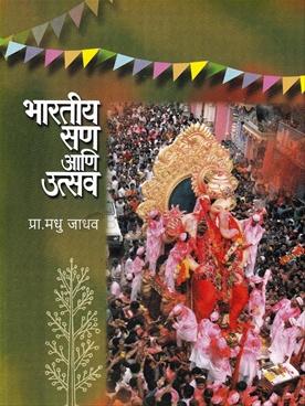 Bhartiya San Ani Utsav