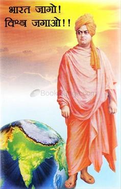 Bharat Jago ! Vishwa Jagao !