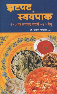  -Zatpat Swayampak by Nirmala Rahalkar - Sathe Prakashan