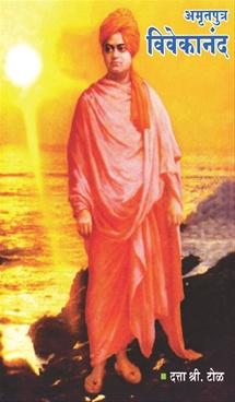 Amrutputra Vivekanand
