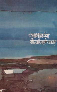 Aabhalrang