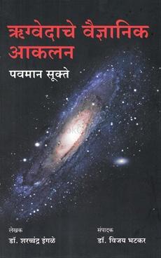 Rugvedache Vaidnyanik Akalan