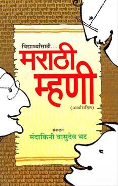 VidyarthyansathiMarathi Mhani ( Arthasahit )