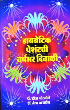 Diabetic Patientchi Varshabhar Diwali
