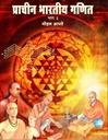 प्राचीन भारतीय गणित भाग २