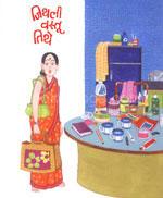 Jithali Vastu Tithe by Mangala Godbole