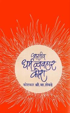 Bhartiy Dharmavyavhar Kosh