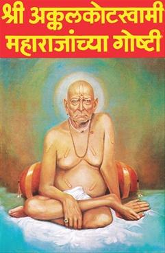 Akkalkotswami Maharajanchya Goshti