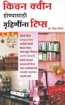 Kitchen Queen Honyasathi Gruhanina Tips