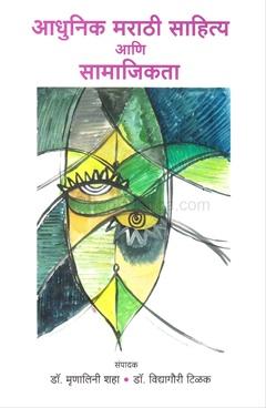 Adhunik Marathi Sahitya Ani Samajikata