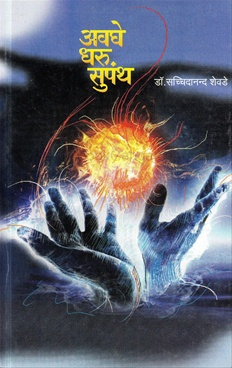 Avaghe Dharu Supanth