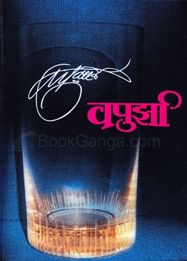 वपुर्झा-Vapurza by V. P. Kale - Mehta Publishing House