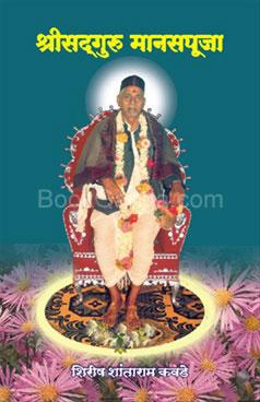 Shrisadguru Mansapuja