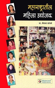 Maharashtratil Mahila Udyojak