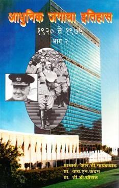 Adhunik Jagacha Itihas Bhag : 2 1920 Te 1975