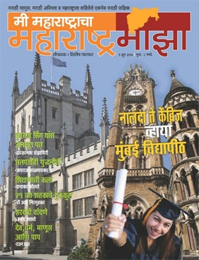 Maharashtra Maza 1 June 2010